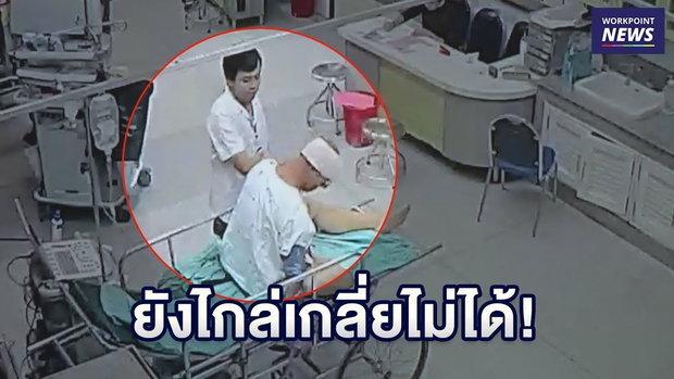 รพ.เปิดวงจรปิดแจง บุรุษพยาบาลไม่ได้ชกคนไข้ ญาติจี้ต้องมาขอโทษ |ข่าวเวิร์คพอยท์| 7 ธ.ค.61