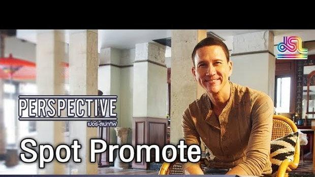Perspective Spot Promote : น้อย วงพรู - ศิลปิน เเละผู้บริหารโรงเเรม The Siam [16 ธ.ค 61]