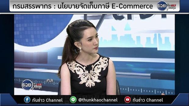 รวยหุ้น รวยลงทุน ปี 5 EP 812 นโยบายจัดเก็บภาษี E-Commerce | กรมสรรพากร