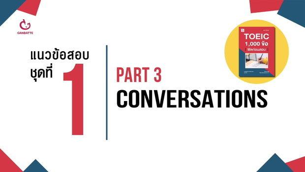 TOEIC 1,000 ข้อ ฟิตก่อนสอบ แนวข้อสอบ ชุดที่ 1 Part 3: Conversations