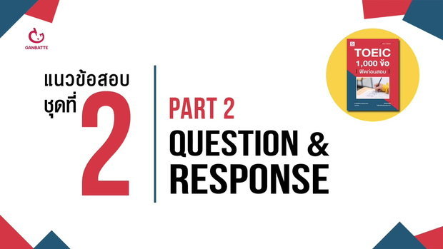 TOEIC 1,000 ข้อ ฟิตก่อนสอบ แนวข้อสอบ ชุดที่ 2 Part 2: Question & Response