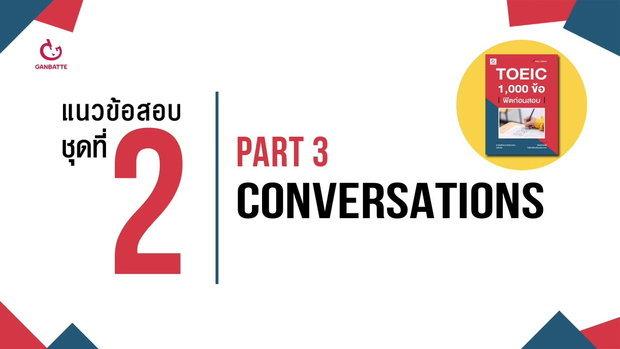 TOEIC 1,000 ข้อ ฟิตก่อนสอบ แนวข้อสอบ ชุดที่ 2 Part 3: Conversations