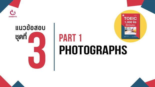 TOEIC 1,000 ข้อ ฟิตก่อนสอบ แนวข้อสอบ ชุดที่ 3 Part 1: Photographs
