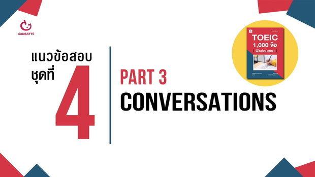 TOEIC 1,000 ข้อ ฟิตก่อนสอบ แนวข้อสอบ ชุดที่ 4 Part 3: Conversations
