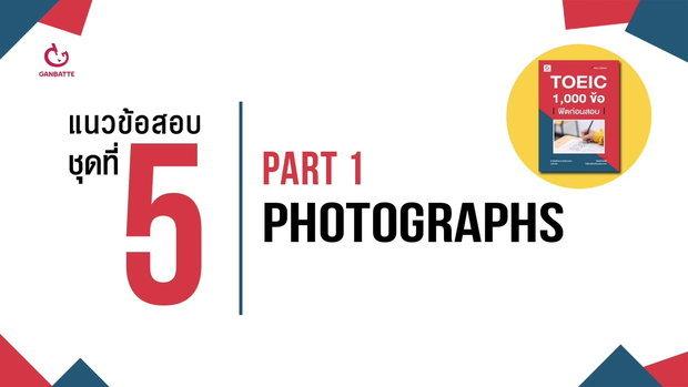 TOEIC 1,000 ข้อ ฟิตก่อนสอบ แนวข้อสอบ ชุดที่ 5 Part 1: Photographs