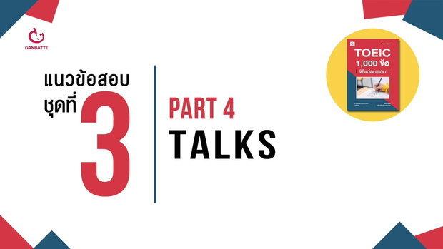 TOEIC 1,000 ข้อ ฟิตก่อนสอบ แนวข้อสอบ ชุดที่ 3 Part 4: Talks
