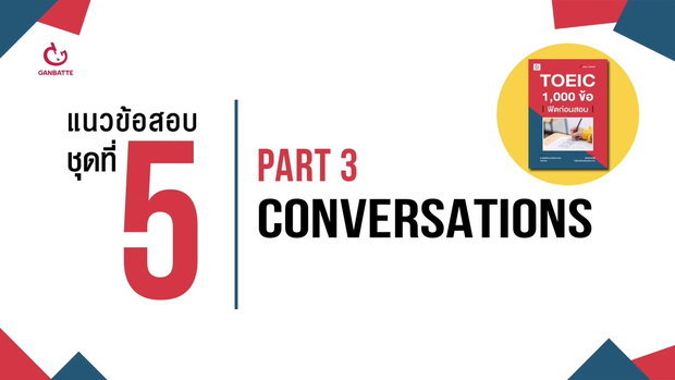 TOEIC 1,000 ข้อ ฟิตก่อนสอบ แนวข้อสอบ ชุดที่ 5 Part 3: Conversations