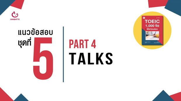 TOEIC 1,000 ข้อ ฟิตก่อนสอบ แนวข้อสอบ ชุดที่ 5 Part 4: Talks