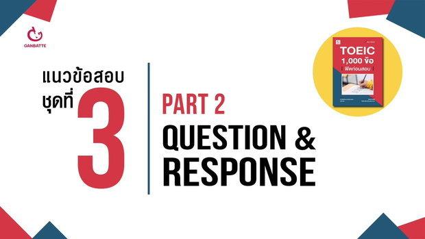 TOEIC 1,000 ข้อ ฟิตก่อนสอบ แนวข้อสอบ ชุดที่ 3 Part 2: Question & Response