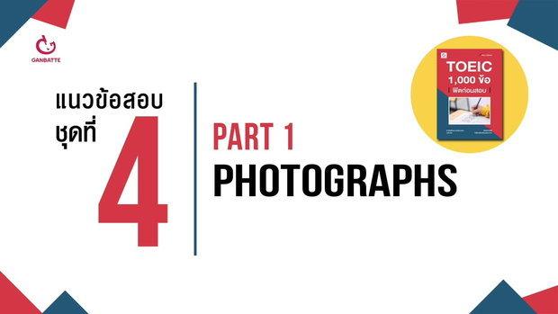 TOEIC 1,000 ข้อ ฟิตก่อนสอบ แนวข้อสอบ ชุดที่ 4 Part 1: Photographs