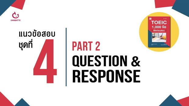 TOEIC 1,000 ข้อ ฟิตก่อนสอบ แนวข้อสอบ ชุดที่ 4 Part 2: Question & Response