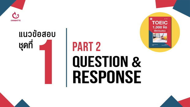 TOEIC 1,000 ข้อ ฟิตก่อนสอบ แนวข้อสอบ ชุดที่ 1 Part 2: Question & Response