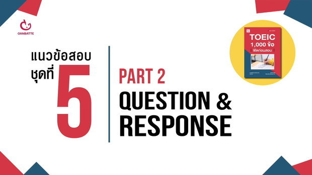TOEIC 1,000 ข้อ ฟิตก่อนสอบ แนวข้อสอบ ชุดที่ 5 Part 2: Question & Response