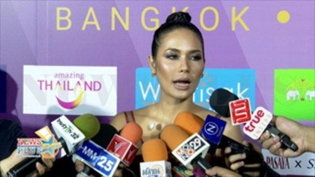 น้ำตาล ชลิตา ตื่นเต้น ร่วมเชียร์ Miss Universe ส่งกำลังใจบอกทำได้ดีพอสมควร