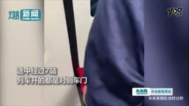 ระวังไว้ ชายจีนพุ่งเข้ารถไฟใต้ดินตอนประตูจะปิด โดนหนีบเสื้อติดแหงก 7 สถานี