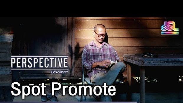 Perspective Spot Promote : วรพจน์ พันธุ์พงศ์ - นักเขียนเเละนักสัมภาษณ์มากประสบการณ์ [23 ธ.ค 61]