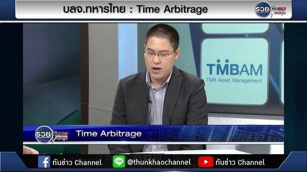 รวยหุ้น รวยลงทุน ปี 5 EP 814 Time Arbitrage | บลจ.ทหารไทย