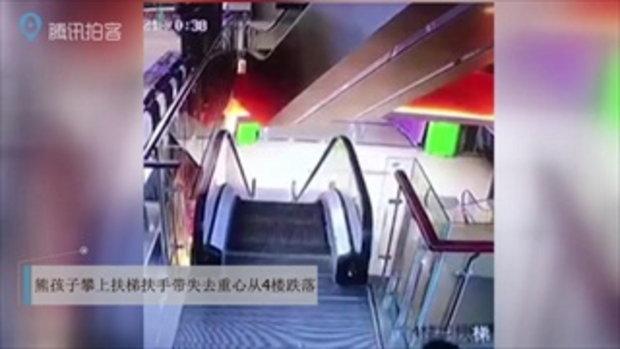 เป็นเรื่อง! เด็กจีนปีนนั่งราวบันไดเลื่อน หงายหลังดิ่งจากชั้น 4 กระแทกพื้นชั้น 3