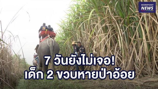 7 วันยังไม่เจอ! เด็ก 2 ขวบหายป่าอ้อย ช้างลุยช่วยค้นหา l ข่าวเวิร์คพอยท์ l 24 ธ.ค. 61