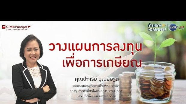 รวยหุ้น รวยลงทุน ปี 5 EP 817 วางแผนการลงทุนเพื่อการเกษียณ | บลจ. ซีไอเอ็มบี-พรินซิเพิล จำกัด