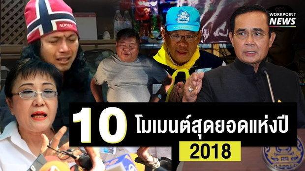 10 สุดยอดเหตุการณ์ของปี 2018 !