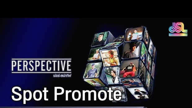 Perspective Spot Promote : รวมเเรงบันดาลใจ ปี 2561 EP.1 [30 ธ.ค 61]