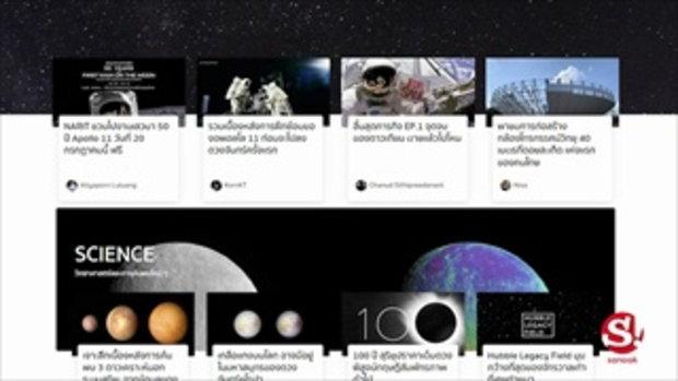 กลุ่มผู้สร้าง Spaceth.co ทำเรื่องอวกาศให้เข้าใจง่าย และใกล้ (ตัว) ยิ่งขึ้น