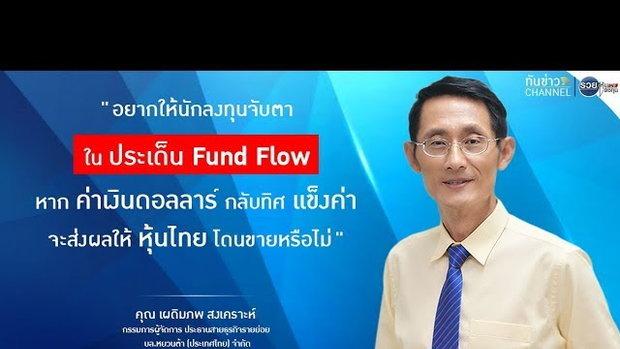 รวยหุ้น รวยลงทุน ปี 6 EP909  แนวโน้มหุ้นไทยครึ่งปีหลัง   บล.หยวนต้า (ประเทศไทย) จำกัด
