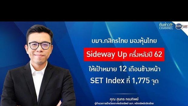 รวยหุ้น รวยลงทุน ปี 6 EP 910 หาจังหวะลงทุนในยุคตลาดหุ้นผันผวน | หลักทรัพย์กสิกรไทย