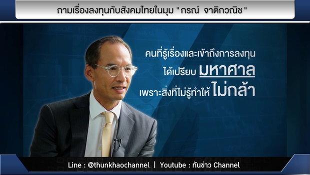 """รวยหุ้น รวยลงทุน ปี 6 EP 913 ถามเรื่องการลงทุนกับสังคมไทยในมุม """"กรณ์ จาติกวณิช"""""""