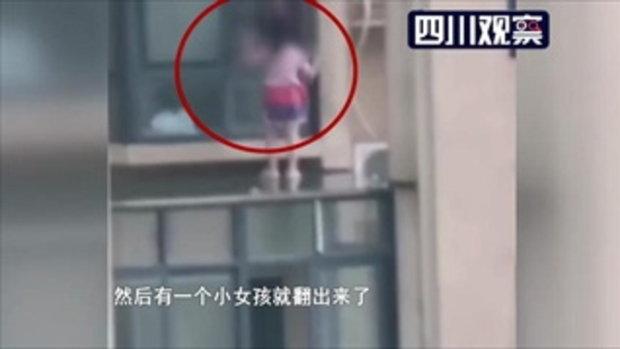 หัวใจจะวาย! เด็กจีนปีนหน้าต่าง ออกมายืนเต้นอยู่ขอบตึกชั้นที่ 24