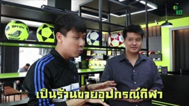 กีฬาแกะกล่อง : Soccer Studio ร้านนี้ดีมีของฟรี
