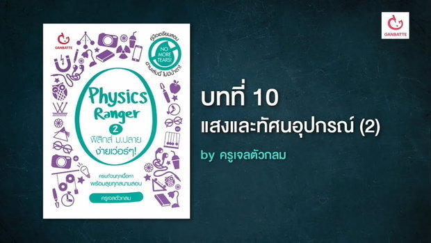 Physics Ranger ฟิสิกส์ ม.ปลาย ง่ายเว่อร์ๆ! บทที่ 10 แสงและทัศนอุปกรณ์ (2) (by ครูเจลตัวกลม)