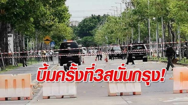 ระเบิด3ครั้งหน้าศูนย์ราชการ - เร่งกู้อีก1หน้ากองบัญชาการกองทัพไทย
