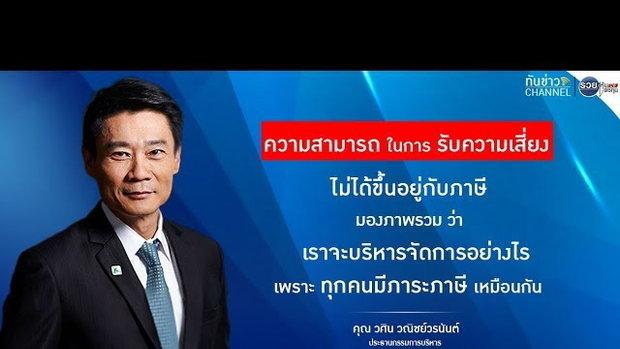 รวยหุ้น รวยลงทุน ปี 6 EP 914 ภาษีกองทุนตราสารหนี้ กระทบนักลงทุนแค่ไหน  แขกรับเชิญ | บล.กสิกรไทย