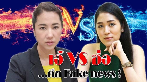 เอ๋ VSช่อ …ศึก Fake news !