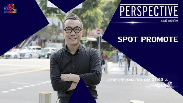 Perspective Spot Promote : คุณป๊อก อรรถพร คบคงสันติ - นักภูมิสถาปนิกระดับโลก [11 ส.ค 62]