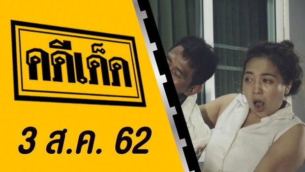 รายการ คดีเด็ด ออกอากาศ วันที่ 3 สิงหาคม 2562