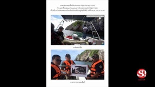แจ้งความ ดีเจภูมิ พร้อมพวก ทำคลิปตกปลาในเขตอุทยานแห่งชาติหมู่เกาะชุมพร