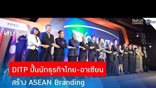 รวยหุ้น รวยลงทุน ปี 6 EP 918 DITP ปั้นนักธุรกิจไทย-อาเซียน สร้าง ASEAN Branding | MFA