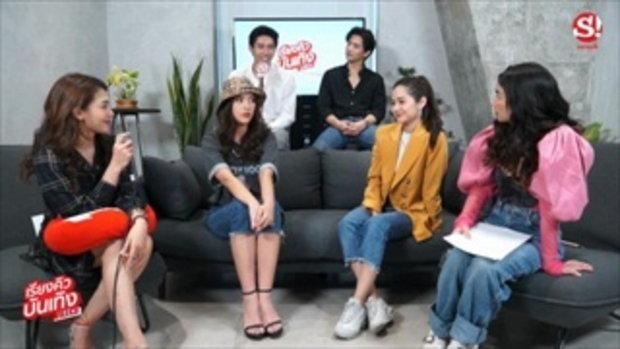 เรียงคิวบันเทิง พบกับ ลี , วี , กาย และ จีจี้ นักแสดงจาก Endless Love รักหมดใจ
