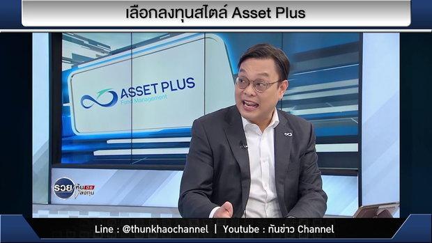รวยหุ้น รวยลงทุน ปี 6 EP 920 เลือกลงทุนสไตล์ Asset Plus