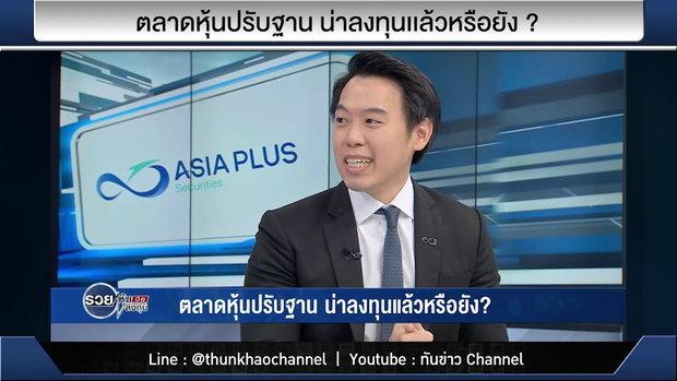 รวยหุ้น รวยลงทุน ปี 6 EP 921 ตลาดหุ้นปรับฐาน น่าลงทุนเเล้วหรือยัง ? | ASIA PLUS Securities