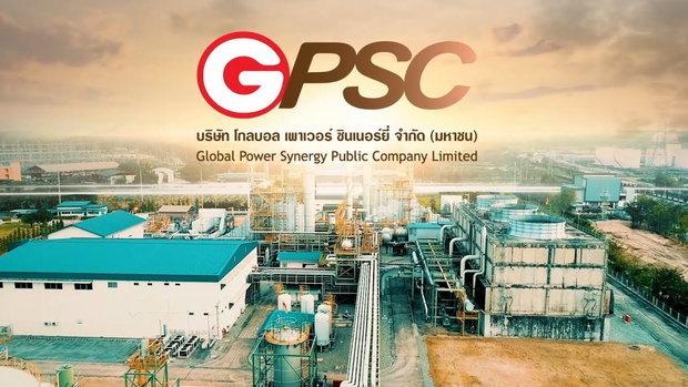 รวยหุ้น รวยลงทุน ปี 6 EP 921 GPSC จัดงาน Analyst Meeting Q2 2019