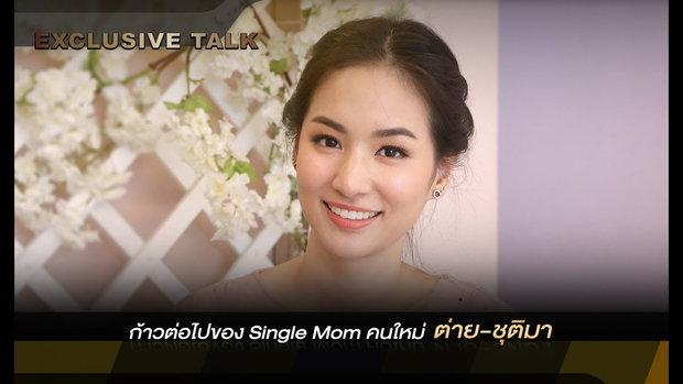 เจาะใจ Exclusive talk : ก้าวต่อไปของ Single Mom คนใหม่ ต่าย-ชุติมา  [23 ส.ค 62]