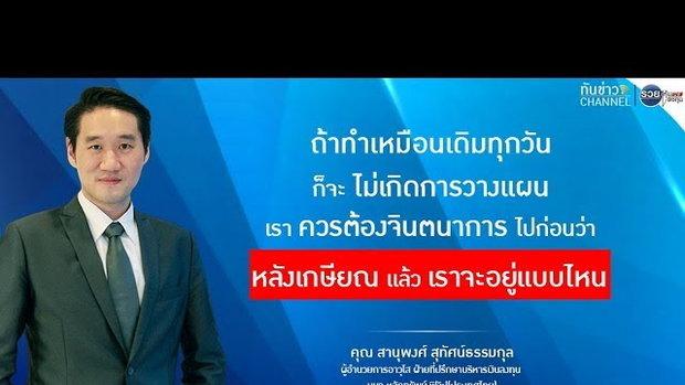 รวยหุ้น รวยลงทุน ปี 6 EP 919 หนีความชราไม่พ้น วางแผนเกษียณสุขกันดีกว่า | บล.ฟิลลิป (ประเทศไทย)