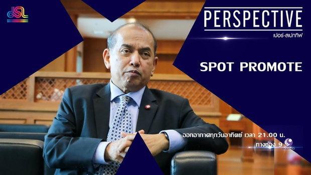 Perspective Spot Promote : อ.ปรเมศวร์ อินทรชุมนุม [1 ก.ย 62]