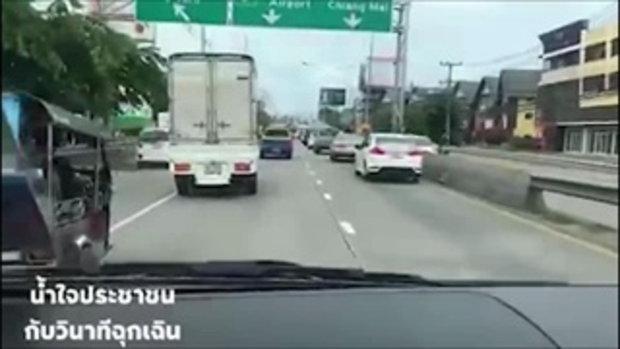 กู้ภัยโพสต์คลิปประทับใจ รถติดเต็มถนนแต่ทุกคันพร้อมใจเปิดทาง รถฉุกเฉินวิ่งผ่านฉลุย