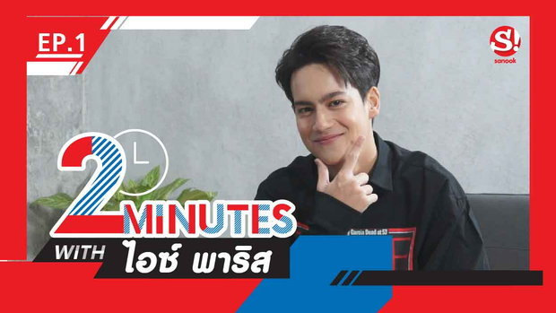 2 Minutes with... | EP.1 | ไอซ์ พาริส