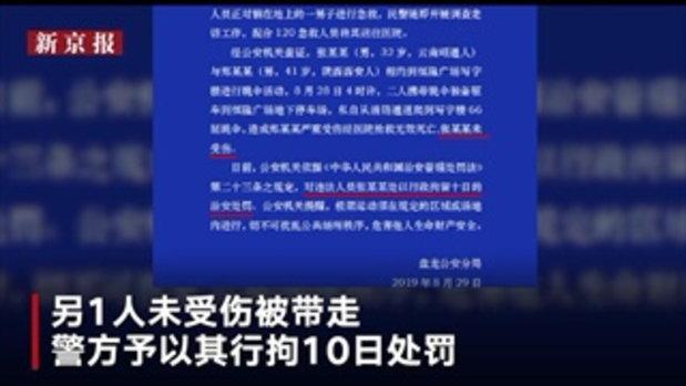 2 หนุ่มจีนคะนอง แอบย่องขึ้นตึก 66 ชั้น กระโดดร่มเล่นใจกลางเมือง